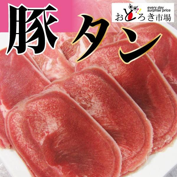 肉 豚タン バーベキュー BBQ メガ盛り 1kg 激安 業務用