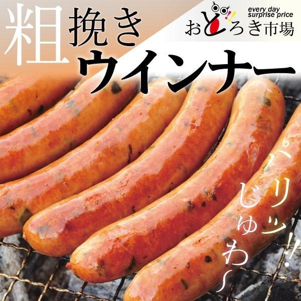 粗挽きポークウインナー ソーセージ 500g バーベキュー BBQ 業務用