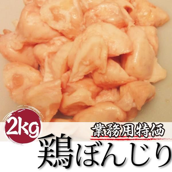 業務用 国産 鶏 ぼんじり メガ盛り 2kg 焼き鳥 焼肉 バーベキュー