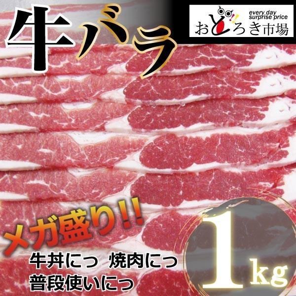 業務用 牛肉 牛バラ メガ盛り 1kg 牛丼 焼肉 バーベキュー 家庭料理