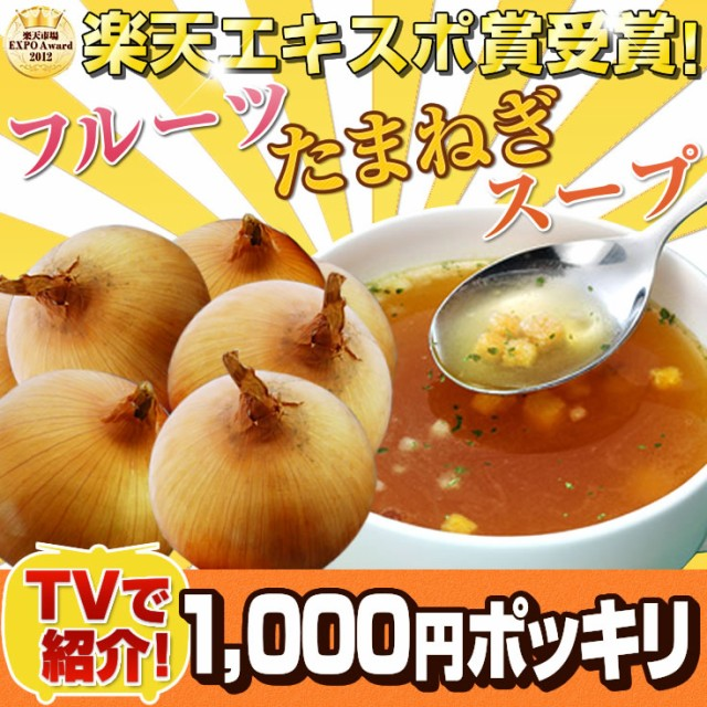 淡路島フルーツ玉ねぎスープ30袋で1000円ポッキリ!●送料無料●【たまねぎスープ】【オニオンスープ】メール便でお届け♪