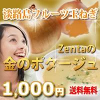 ZENTAの金のポタージュ12食入1000円ポッキリ!★化学調味料無添加【濃厚とろとろ!】送料無料●玉ねぎスープ
