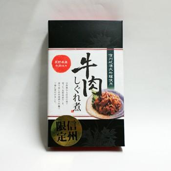 信州地酒大吟醸、長野県産牛肉使用信州限定牛肉しぐれ煮|信州長野県のお土産(おみやげ)惣菜(そうざい) お土産通販