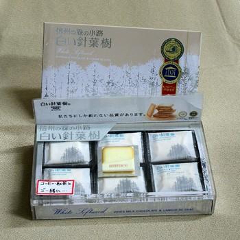 白い針葉樹18個入(信州長野県のお土産 お菓子 洋菓子 お取り寄せ ご当地スイーツ ギフト クッキー ウエハース ラングドシャ チョコレー