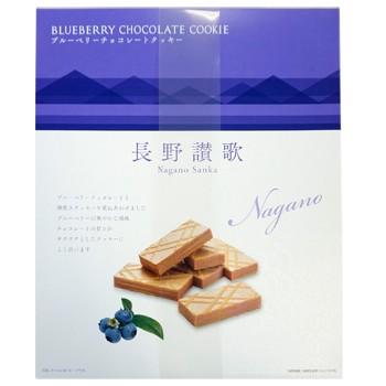 長野讃歌ブルーベリークッキー33個入(信州長野県のお土産 お菓子 洋菓子 お取り寄せ ご当地スイーツギフト クッキー ウエハース)
