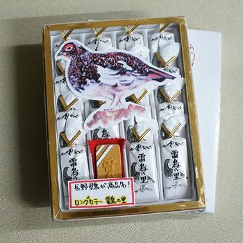 雷鳥の里16枚入 (信州長野県のお土産 お菓子 洋菓子 お取り寄せ ご当地スイーツ ギフト クッキー ウエハース)