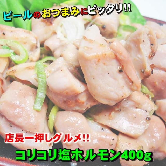 コリコリ塩ホルモン400g 肉 バーベキュー豚ホルモン 焼肉 もつ BBQ big_dr