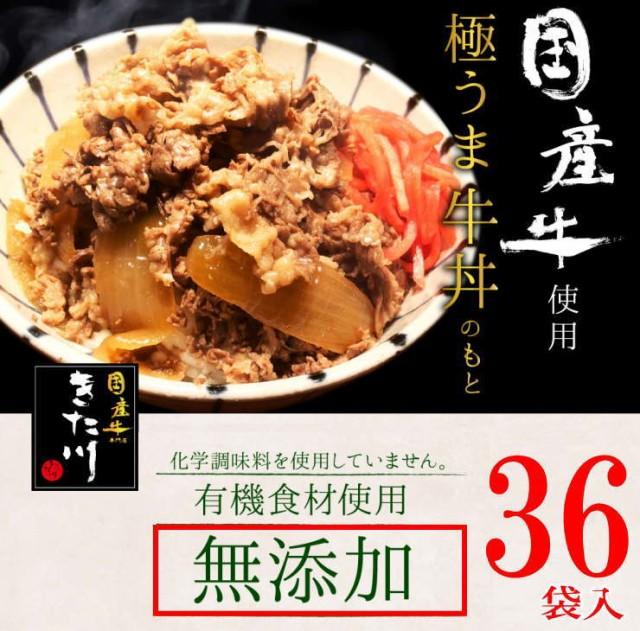 国産牛 無添加 メーカー直送 話題の大人気 極うま 牛丼の具 140g きた川 高級 牛丼 36食 セット big_bc