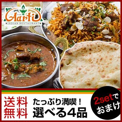 カレー 【送料無料】神戸アールティー 本格 インドカレー 満喫 セット 選べるカレー2品+チーズナンorチキンビリヤニを2品
