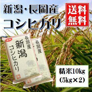 新潟産コシヒカリ(長岡産)10kg(真空パック5kg×2) 送料無料(本州のみ)
