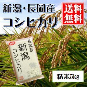 新潟産コシヒカリ(長岡産) 真空包装5kg 送料無料(本州のみ)