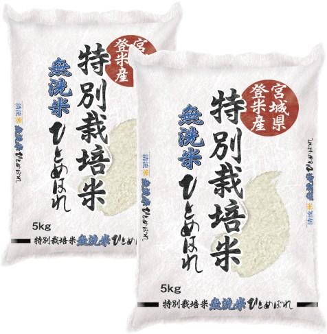 【新米】 米 10kg 令和2年産 送料無料 宮城県登米産 特別栽培米 ひとめぼれ 無洗米 10kg [5kg×2袋] 減農薬・減化学肥料