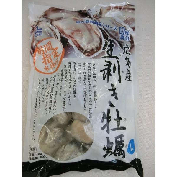 広島産 剥きカキ 2Lサイズ 1kg(25個〜35個入)【貝】