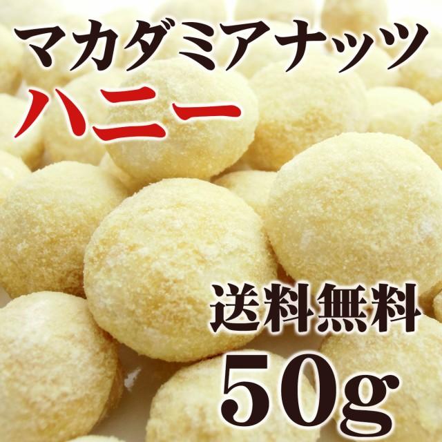 マカダミアナッツ 大粒(ホール) ロースト ハニー 50g【メール便送料無料】