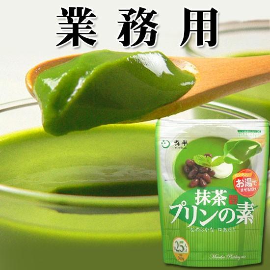 森半 【業務用】 宇治抹茶プリンの素(プリンミックス粉) 500g [まったり、とろふわの抹茶プリンが、ポットのお湯で簡単に作れます]