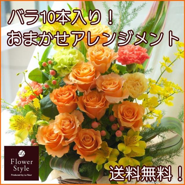 花 生花■ギフト/オレンジバラ10本入りアレンジメント/お見舞い/お祝/記念日