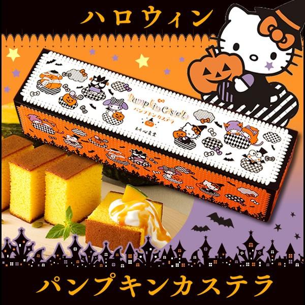 ハロウィン お菓子 パンプキン カステラ 0.6号 HW1U [ハロウィーン 子供 ギフト プレゼント 子供 スイーツ 和菓子 かぼちゃ] 限定 コラボ