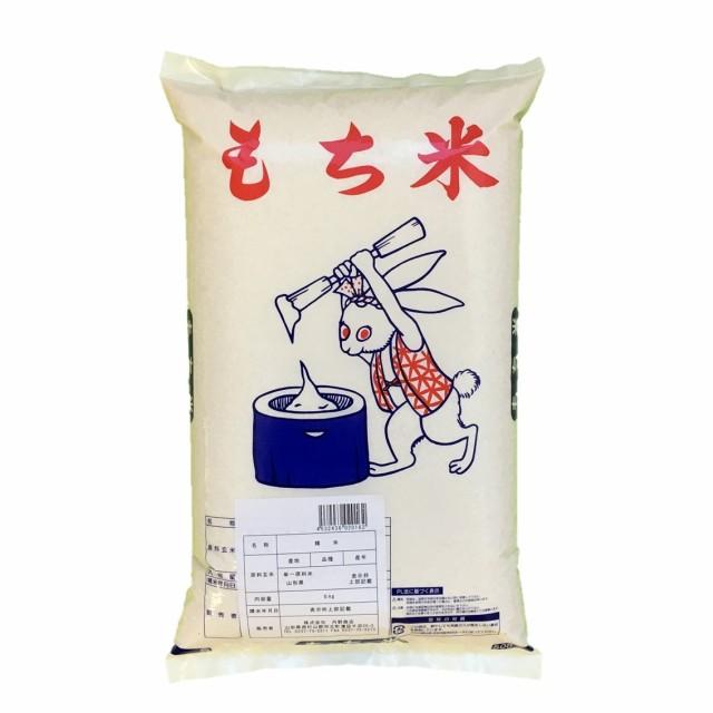 【送料無料】令和元年産 山形県産 わたぼうし (その他もち) 白米5kg