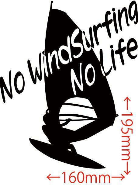 カッティングステッカー 〜 No WindSurfing No Life (ウインドサーフィン) ・6 〜 車 バイク オシャレ カッコイイ 目立つ (SP)