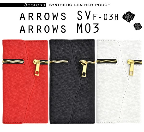arrowsm03ケース arrows sv f-03h 手帳型 アローズm03 カバー 網目 アローズf03h 手帳型ケース arrows m03 スマホケース