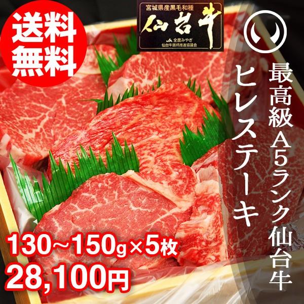 ギフト 牛肉 送料無料 最高級A5ランク仙台牛 ヒレステーキ 130〜150g×5枚 のしOK ギフト お歳暮 お中元