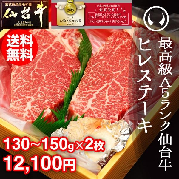 ギフト 牛肉 送料無料 最高級A5ランク仙台牛 ヒレステーキ 130〜150g×2枚 のしOK ギフト お歳暮 お中元