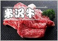 敬老の日 お中元最上級ランク 米沢牛肩ロース(すき焼き・しゃぶしゃぶ用)300g 東北関東送料無料 冷凍便