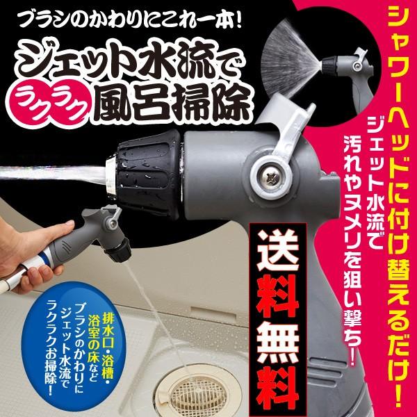 高圧洗浄 ・ 水圧ノズル で簡単お掃除!ジェット水流でラクラク風呂掃除