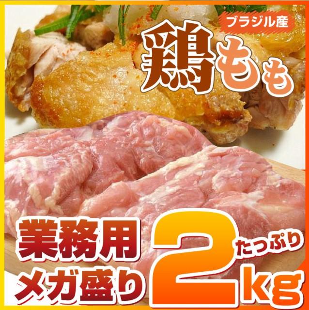 《まとめ買いクーポン対象》鶏もも 肉2kg とりもも トリモモ モモ肉 鳥肉 業務用 鶏モモ 訳あり メガ盛り 鶏 鶏肉 お得 ブラジル産 (*