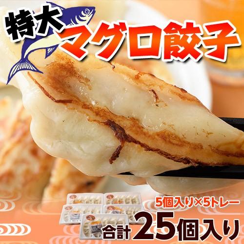 まぐろ マグロ 鮪 ぎょうざ ギョウザ 餃子 驚きのビッグサイズ 特大 マグロ餃子 38g × 25個 冷凍