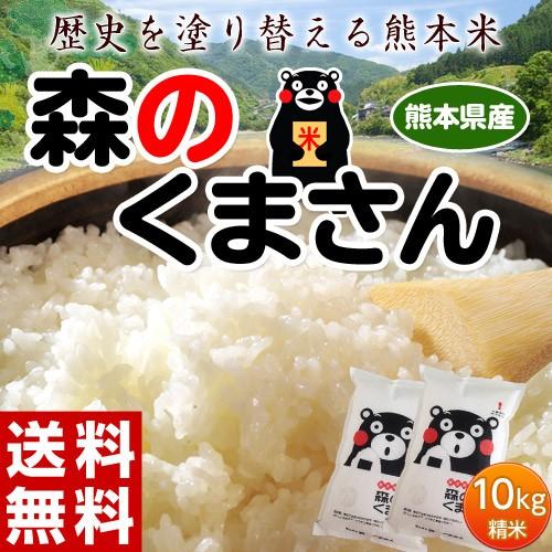 《送料無料》熊本県産 『森のくまさん』 白米 10kg(5kg×2袋) ※常温 ○