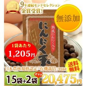 にんにく玉ゴールド×15袋+2袋プレゼント 送料無料