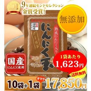 国産にんにく玉ゴールド60粒入り×10袋+1袋オマケ 送料無料