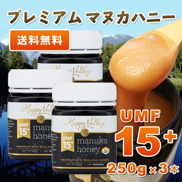 プレミアム マヌカハニー UMF 15+ 250g 3本セット 専用BOX付 分析証明書付 ニュージーランド産 蜂蜜 UMF協会認定 無添加 無農薬 非加熱