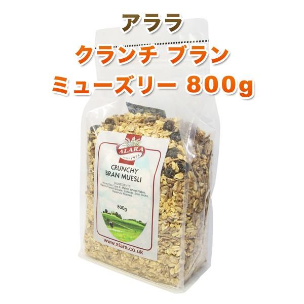 アララ ALARA クランチ ブラン ミューズリー 800g 食物繊維が豊富なブランスティックを配合