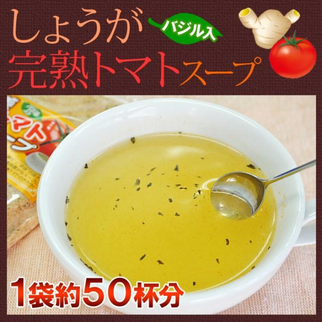 【送料無料】 しょうが完熟トマトスープ 120g ※とまと、トマト、しょうが、生姜、スープ、粉末