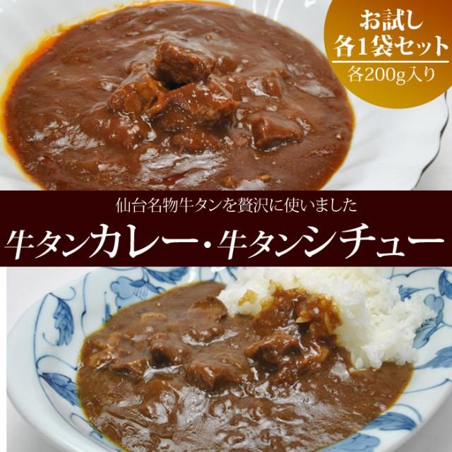 【送料無料】牛タンカレー&牛タンシチューセット(各1袋づつ)仙台名物