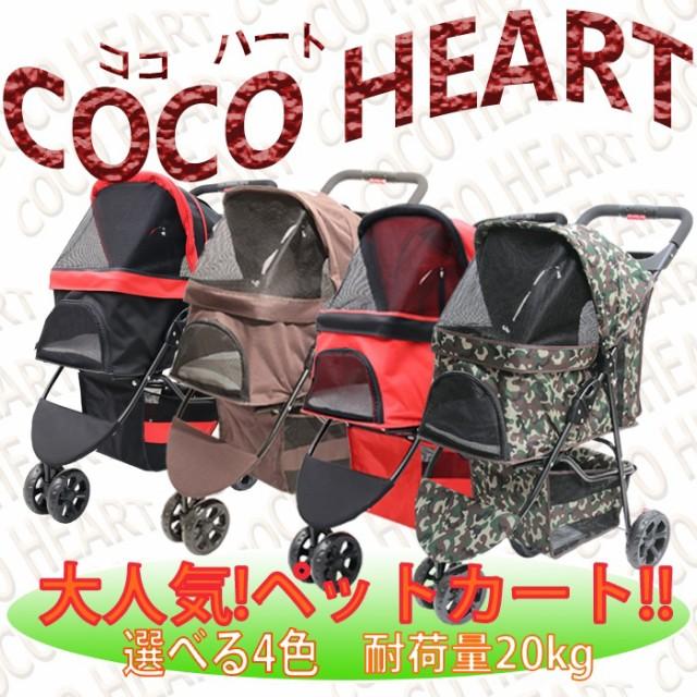 COCOHEART多頭飼い用ペットカート折り畳み式で便利!小型犬 猫 小動物3輪タイプで機動性バツグン!ペットとお出かけ 介護にも最適!ペ