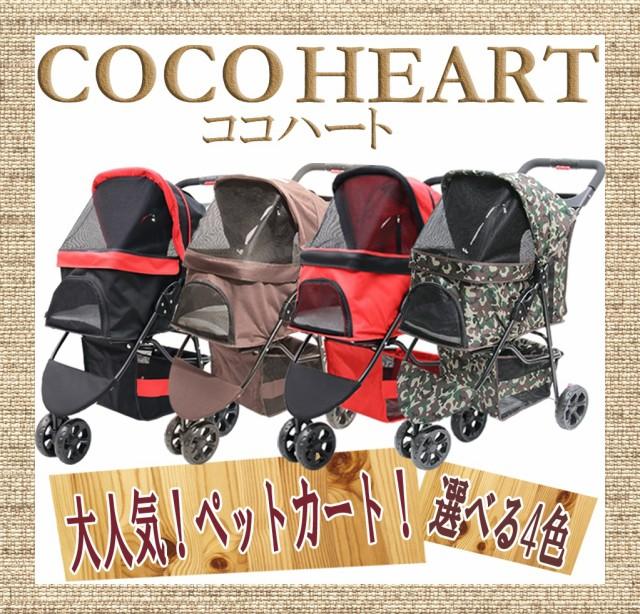 COCOHEART多頭飼い用ペットカート小型犬 猫 小動物用3輪タイプで機動性バツグン!ペットとお出かけ 介護にも最適!ペットバギー