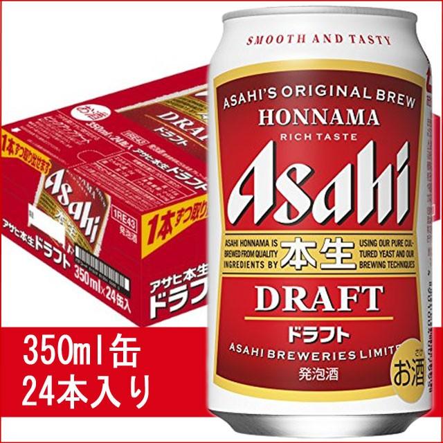 アサヒ 本生ドラフト350ml 24缶入り / 父の日 お歳暮 クリスマス お年賀 お正月 発泡酒