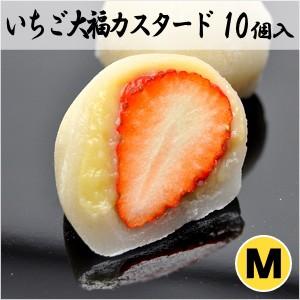 いちご大福カスタード【10個入】