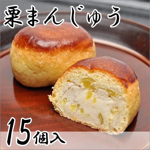 栗まんじゅう【15個箱入り】
