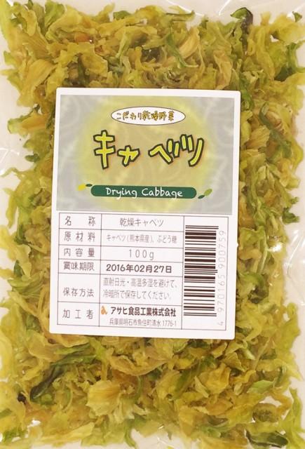こだわり乾燥野菜 熊本県産 キャベツ 100g     【全国宅配便 送料無料】【吉良食品 国内産100% 焼きそば】
