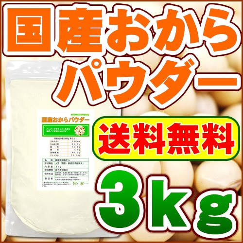 国産おからパウダー3kg(国産大豆使用 乾燥 粉末)【送料無料】