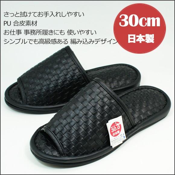 紳士 スリッパ ビックサイズ 全長 約30cm 日本製 メンズスリッパ 高級感ある 編み込みデザイン 室内履き 大きいサイズ