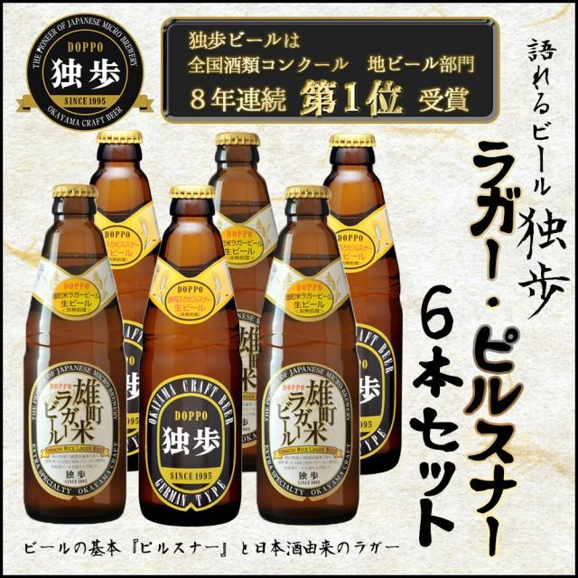 ギフト/贈答 ビールセット 飲み比べ 詰め合わせ 独歩ビール ピルスナー・雄町米ラガー6本セット 地ビール 日本酒造り 吟醸酒 送料無料