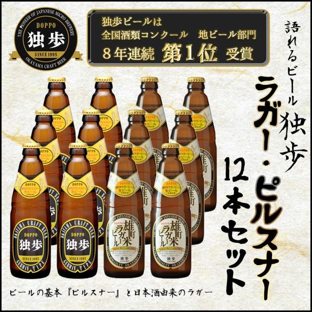 ギフト/贈答 ビールセット 飲み比べ 独歩ビール ピルスナー・雄町米ラガー12本セット クラフトビール 日本酒造り 吟醸酒 送料無料