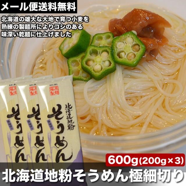 【メール便送料無料】北海道地粉そうめん600g(200g3個)[素麺乾燥麺][ポイント消化]