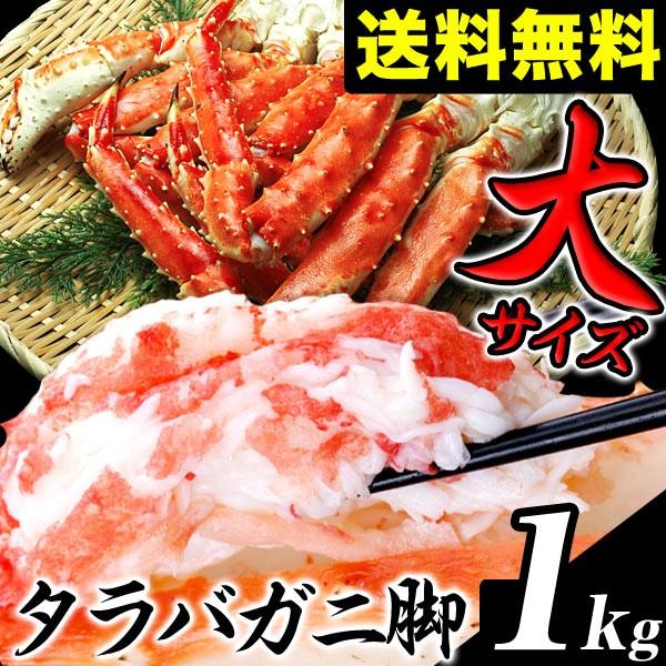 【送料無料】大型タラバガニ脚総重量約1kg[訳あり足折れ込み][かにカニ蟹たらばがに足]ボイル 冷凍