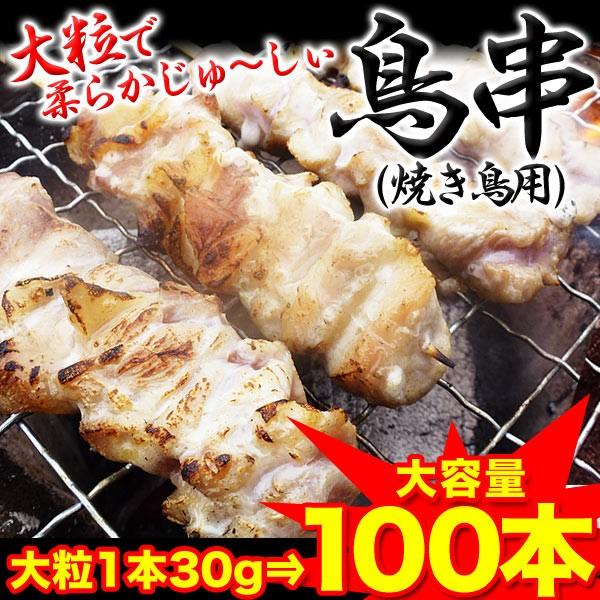 大粒焼き鳥串1本約30gの食べ応えGOOD鶏串100本(バラだから使い勝手抜群)[焼鳥/焼肉/BBQ/バーベキュー]